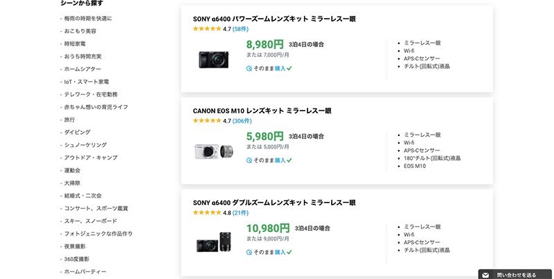 カメラレンタル金額